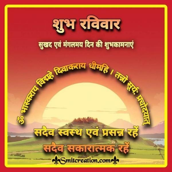 Shubh Ravivar Mangalmay Din Ki Mangal Kamna
