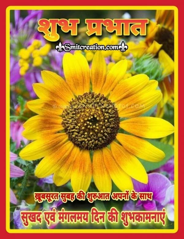 Shubh Prabhat Apno Ke Sath
