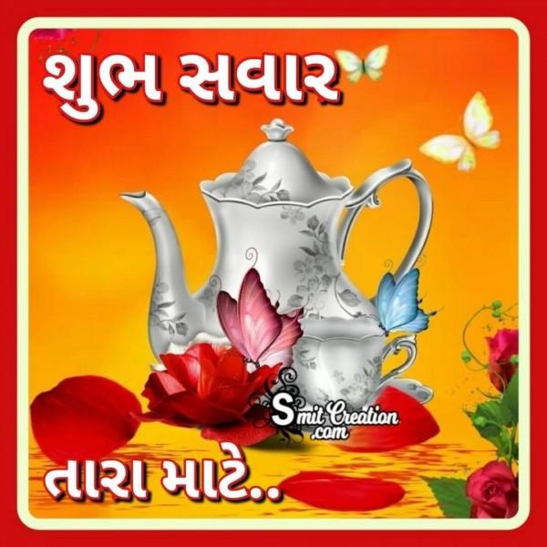 Shubh Savar Tara Mate