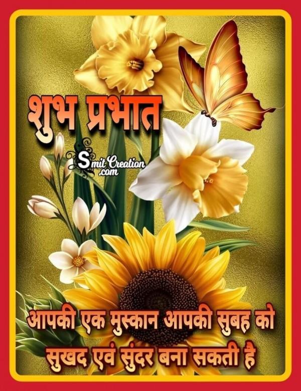 Shubh Prabhat Muskan Suvichar