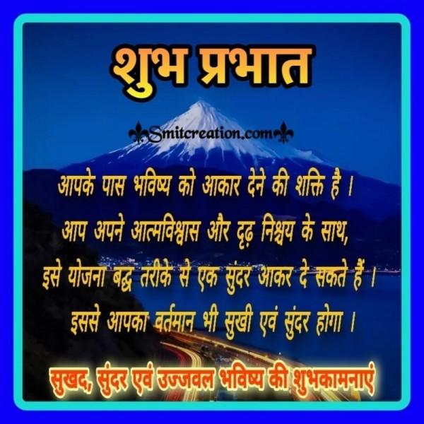 Shubh Prabhat Ujjawal Bhavishya Ki Shubhkamnaye