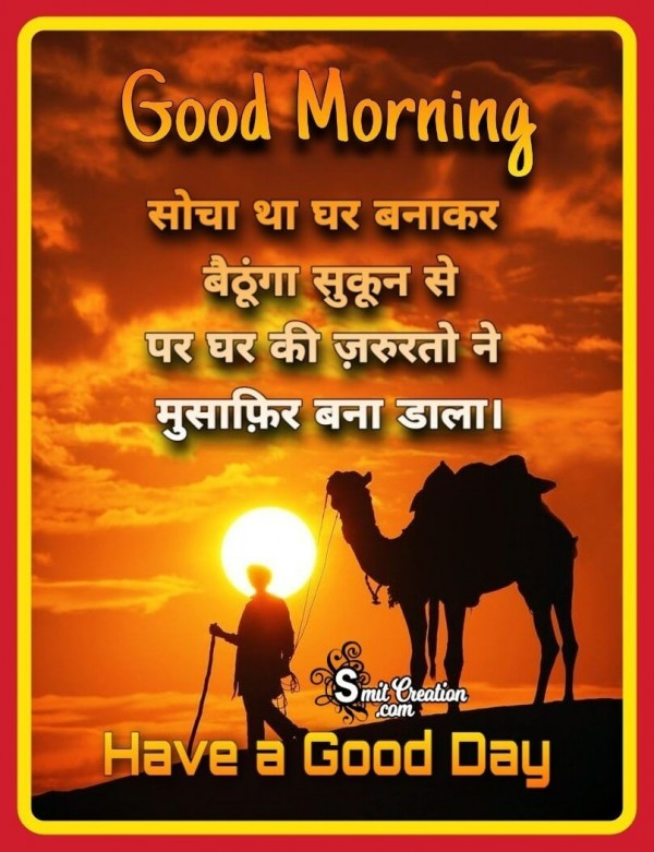 Good Morning Cool Hindi Status