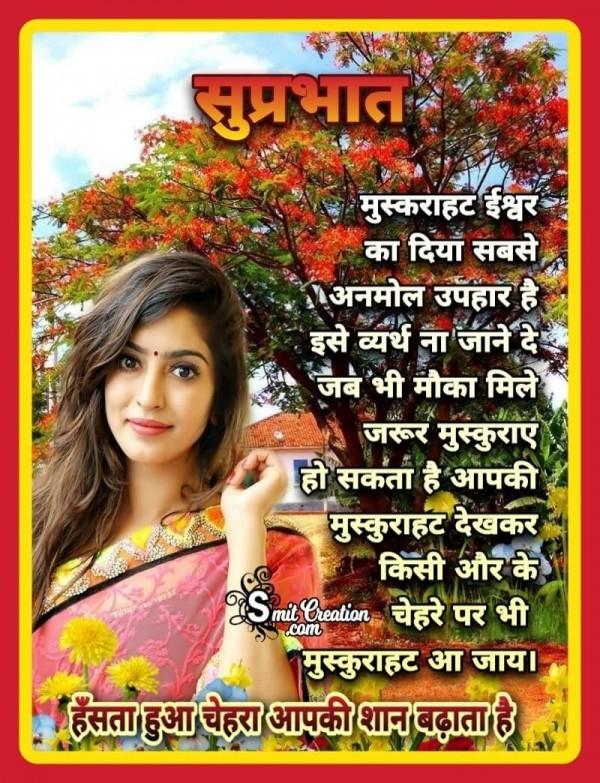 Suprabhat Muskurat Anmol Suvichar