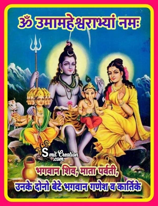 Bhagwan Shiv Mata Parvati Apne Dono Beto Ke Sath