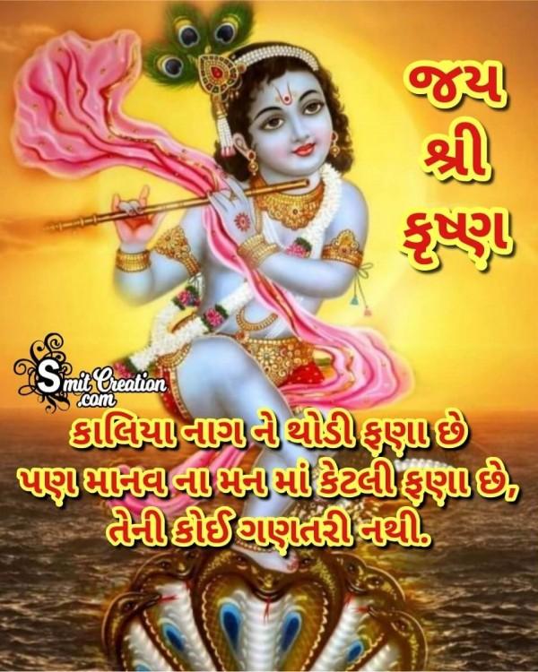 Kaliya Nag Gujarati Quote