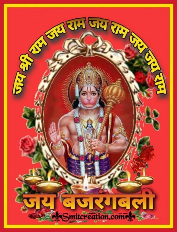 Jai Shri Ram Jai Bajrangbali