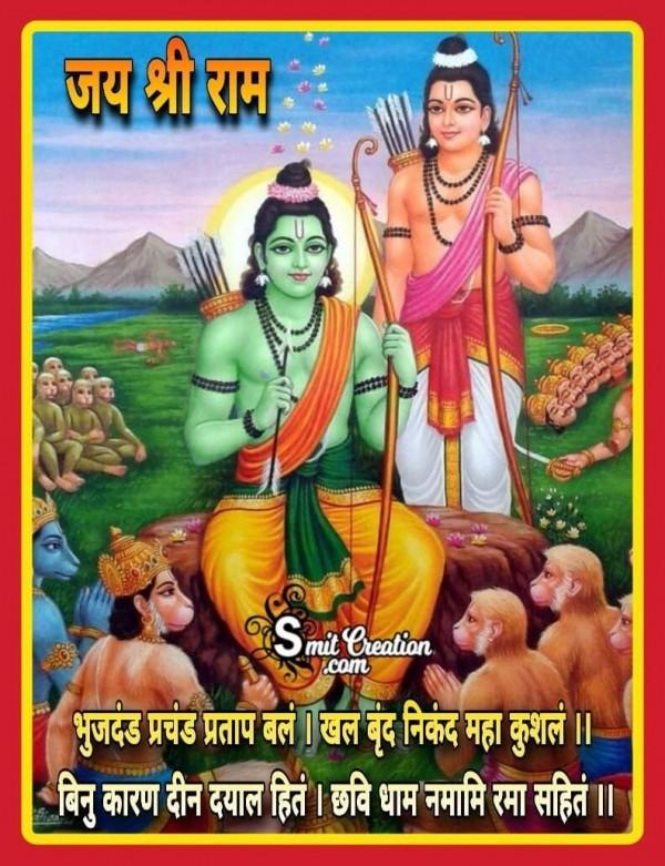 Shri Ram Charit Manas Stuti