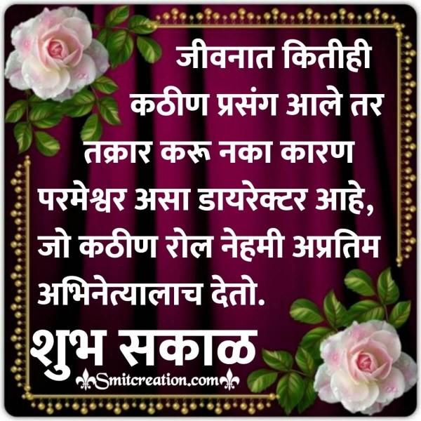 Shubh Sakal Parmeshwar Asa Director Aahe