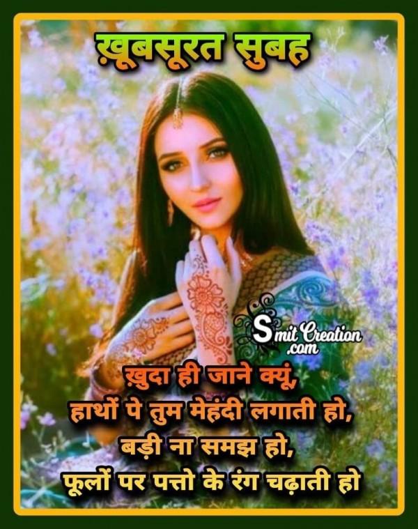 Suprabhat Mehandi Shayari
