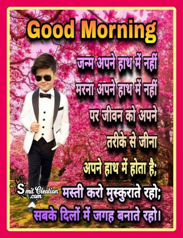 Good Morning Masti Karo Muskurate Raho