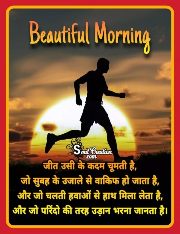 Beautiful Morning Jit Usike Kadam Chumti Hai