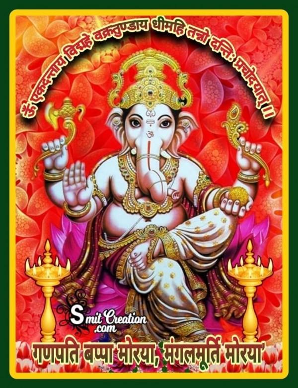 Om Ekadantaya Vidmahe Vakratundaya Dhimahi Tanno Danti Prachodayat
