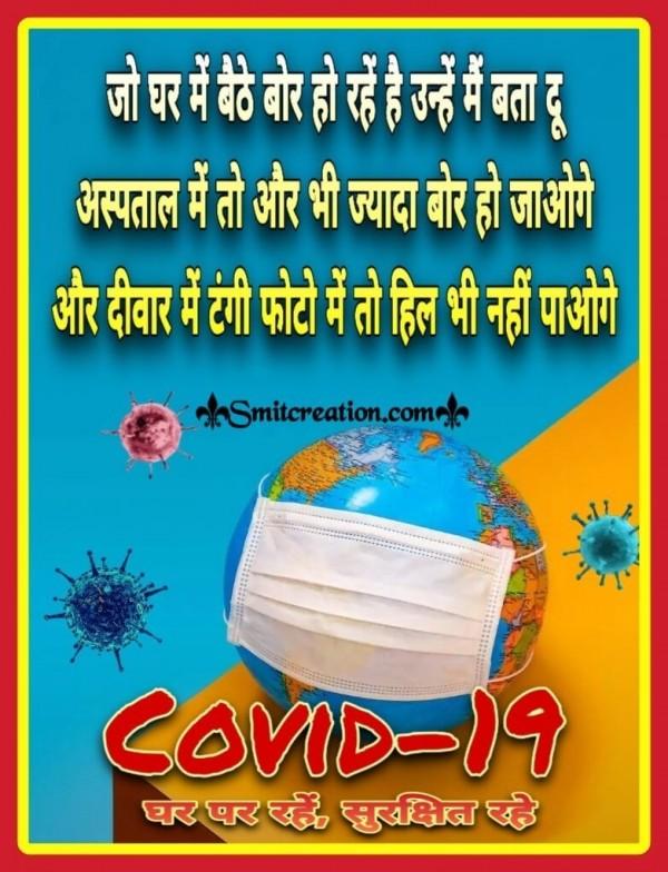 Covid 19 Ghar Par Rahe Surakshit Rahe