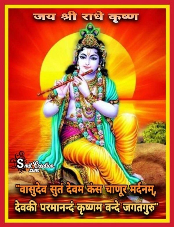 Vasudeva Sutam Devam Mantra