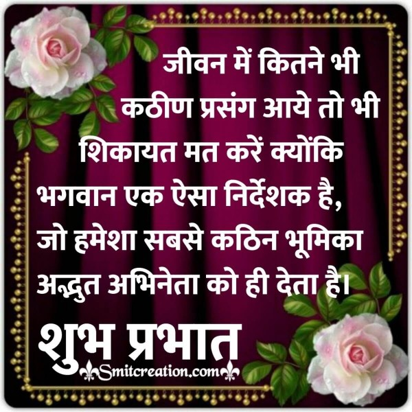 Shubh Prabhat Bhagwan Ek Aisa Nirdeshak