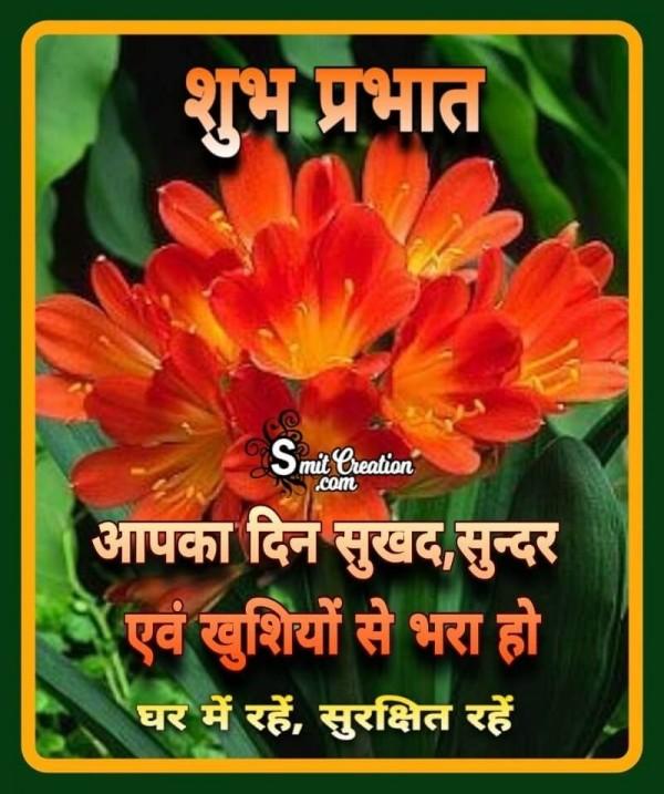Shubh Prabhat Ghar Par Rahe Surakshit Rahe