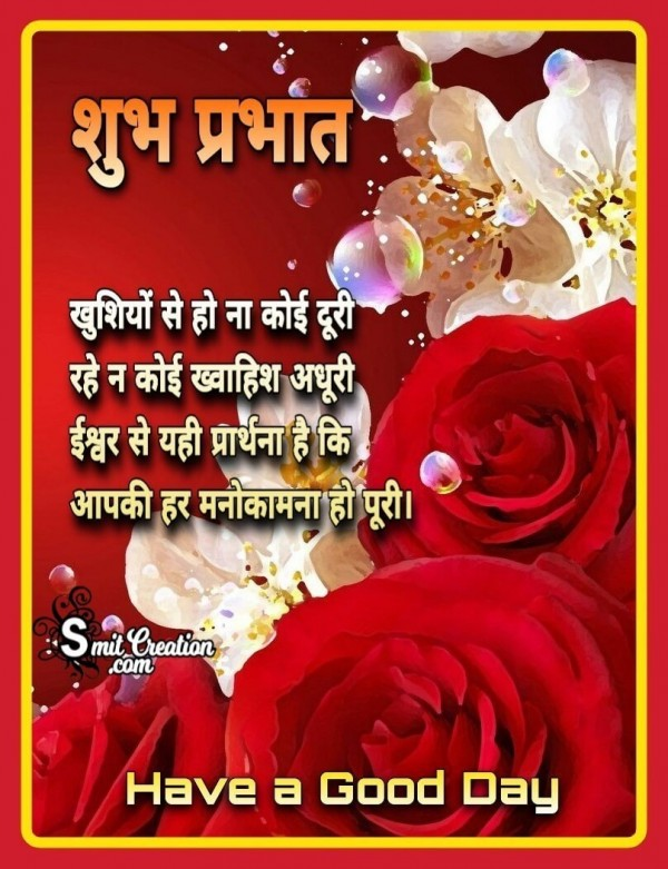Shubh Prabhat Blessings In Hindi