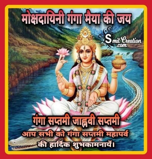 Ganga Saptami Jahnvi Saptami Shubhkamna