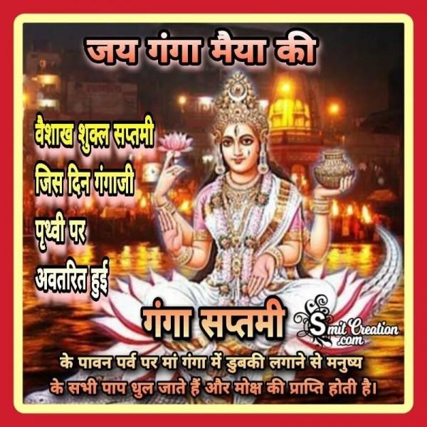 Ganga Saptami Ke Pawan Parv Ki Shubhkamnaye