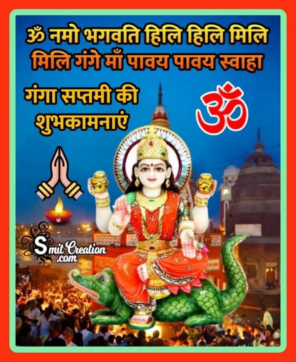 Ganga Saptami Shubhkamna Image