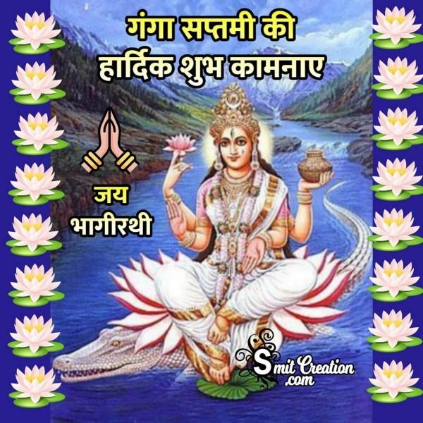 Ganga Saptami Hardik Shubhkamnaye