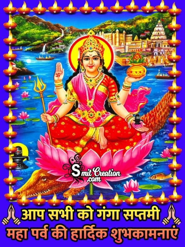 Ganga Saptami Maha Parv Ki Hardik Shubhkamnaye