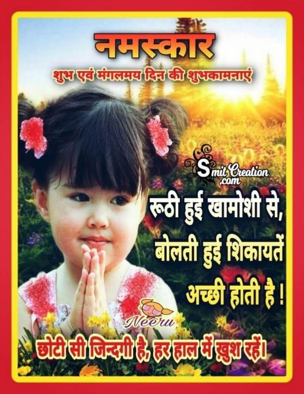 Namaskar Chhoti Si Zindagi Hai Khush Rahe