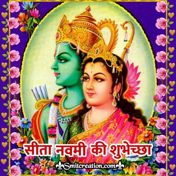 Sita Navami Shubhechha Image