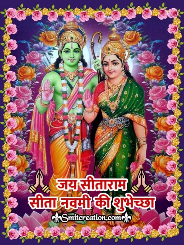 Sita Navami Shubhechha Greeting