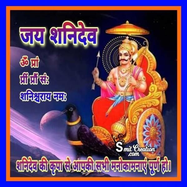 Jai Shani Dev Ki Kripa