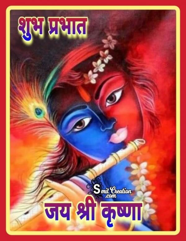 Shubh Prabhat Jai Shri Krishna Image
