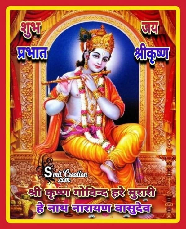 Shubh Prabhat Shri Krishna Govind Hare Murari