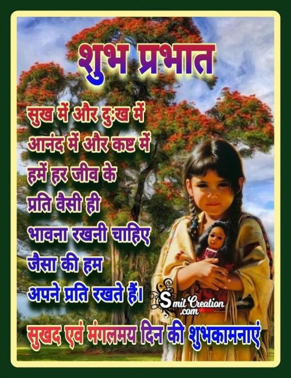 Shubh Prabhat Sukh Dukh Suvichar