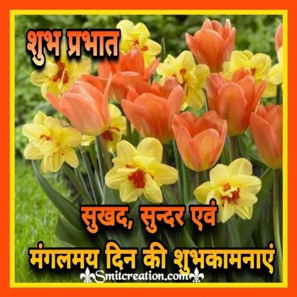 Shubh Prabhat Flowers Image