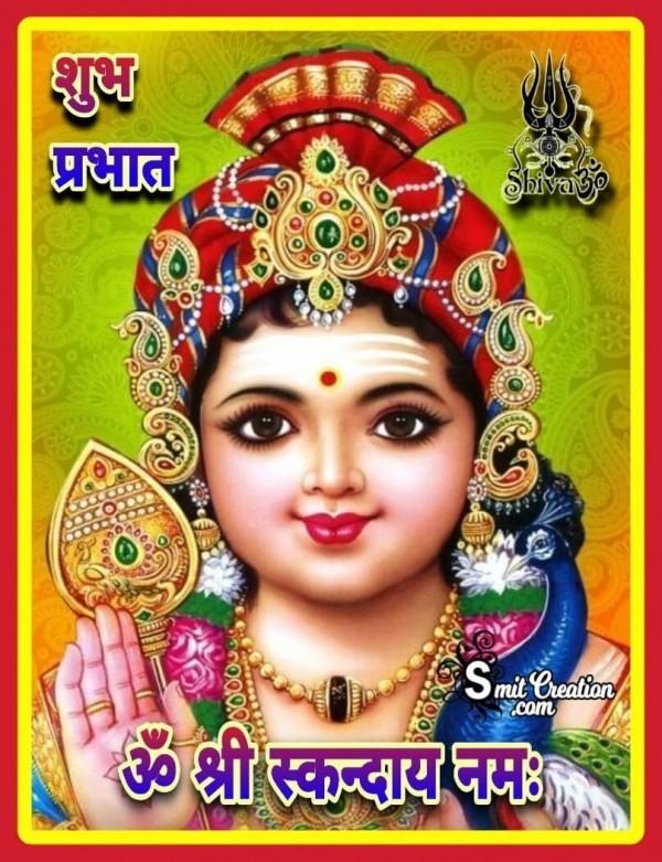 Shubh Prabhat Om Shri Skanday Namah