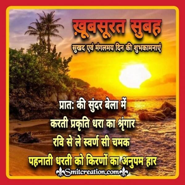 Khub Surat Subah Shubhechha Image