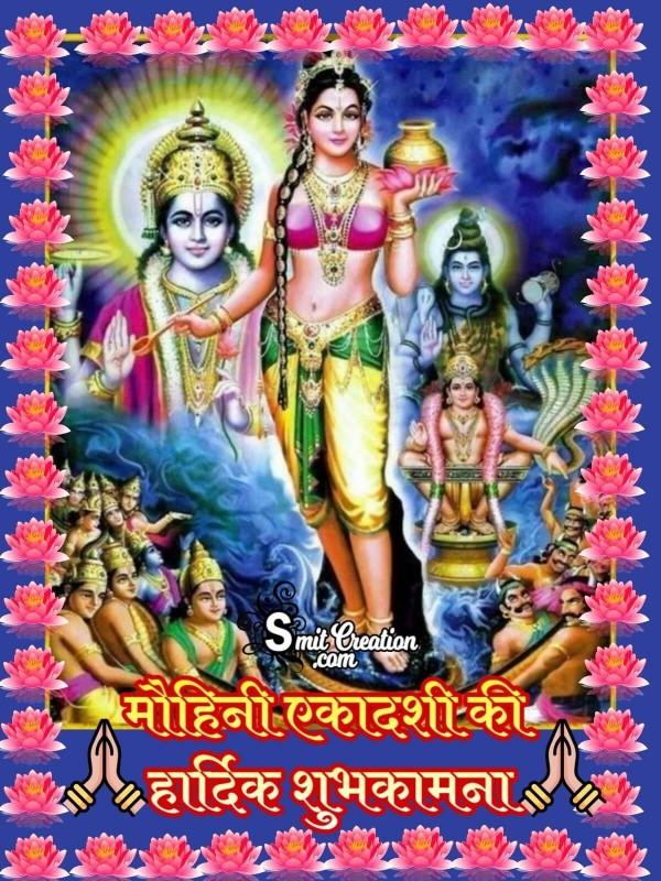 Mohini Ekadashi Ki Hardik Shubhkamnaye