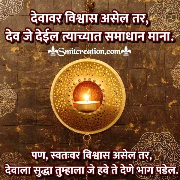 Swatah Var Vishvas Asel Tar