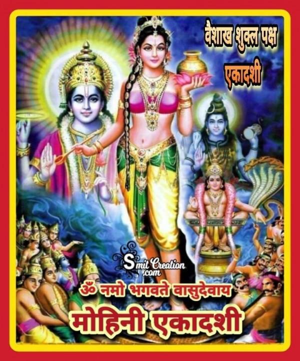 Mohini Ekadashi Image