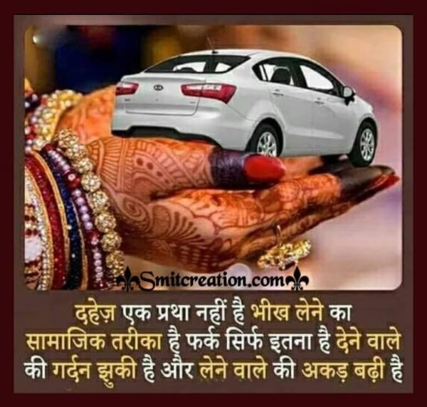Dahej Ek Pratha Nahi Hai
