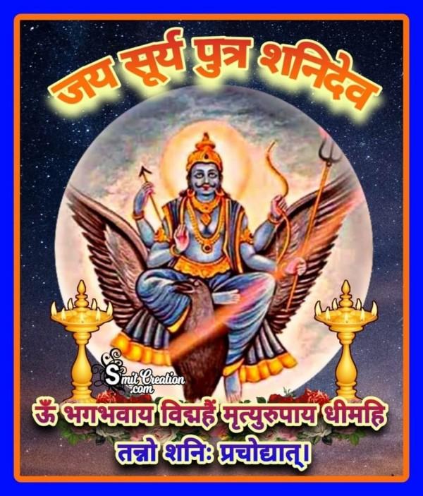 Jai Surya Putra Shani Dev