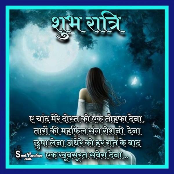 Shubh Ratri Chand Shayari