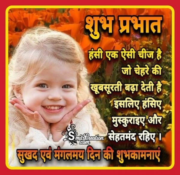 Shubh prabhat Hansi Par Suvichar
