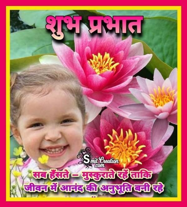 Shubh prabhat Sada Haste Muskurate Rahe