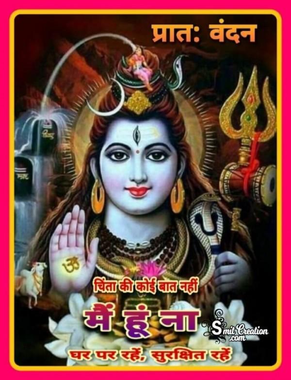 Pratah Vandan Shankar Image