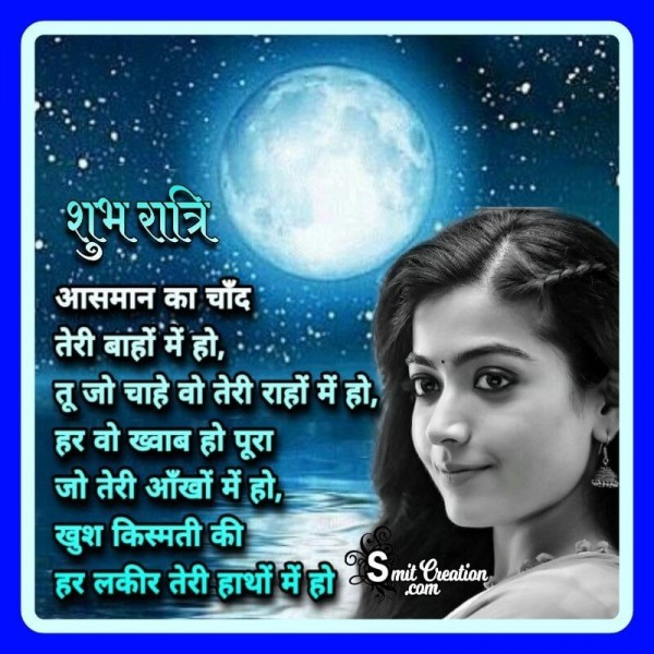 Shubh Ratri Wishes For Her