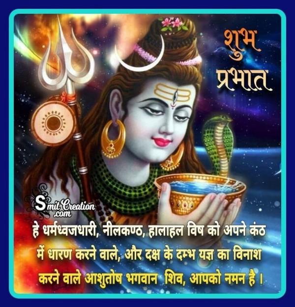 Shubh Prabhat Aashutosh Bhagwan Shiv