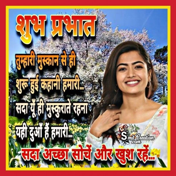 Shubh Prabhat Muskan Shayari For Her