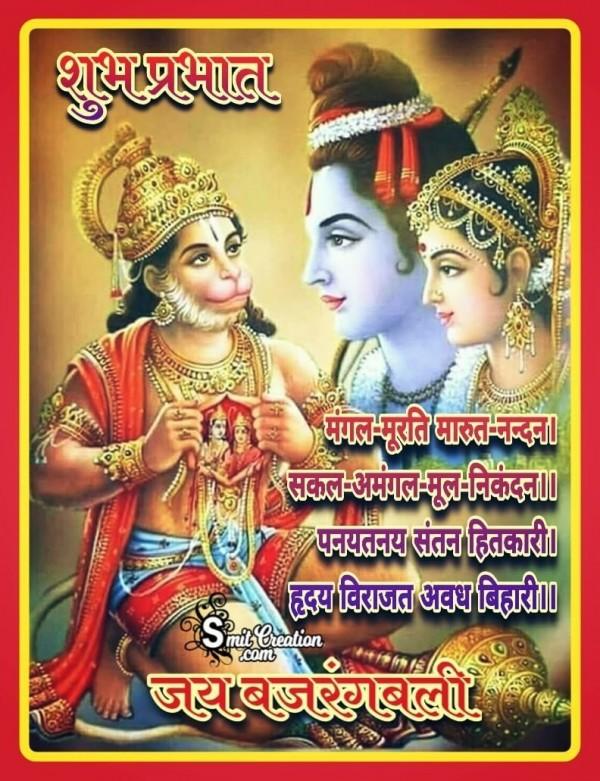 Shubh Prabhat Mangal Murti Marut Nandan