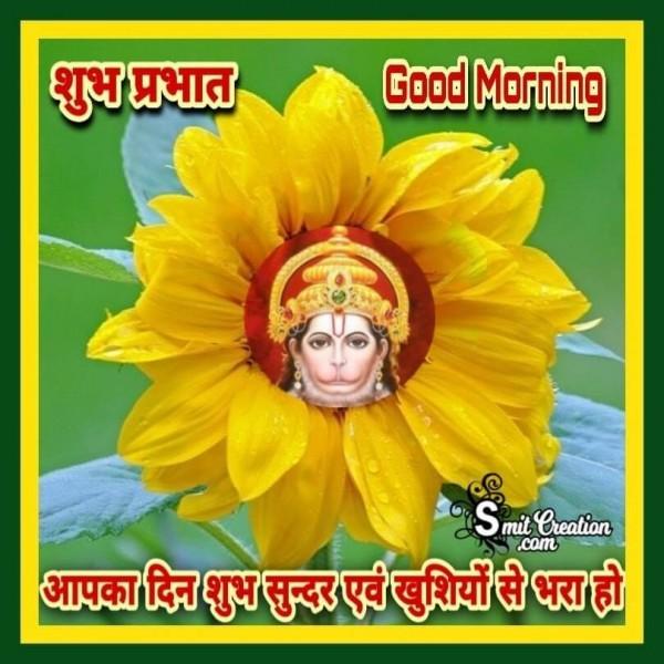 Shubh Prabhat Hanuman Card
